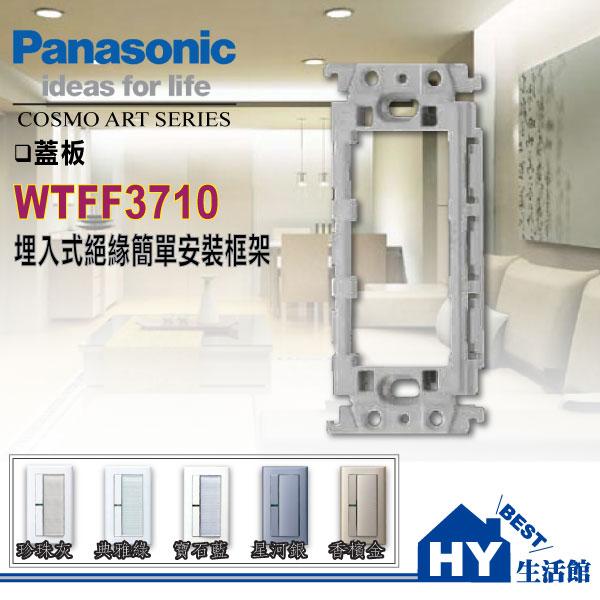 國際牌COSMO系列埋入式安裝框架WTFF3710 - 《HY生活館》