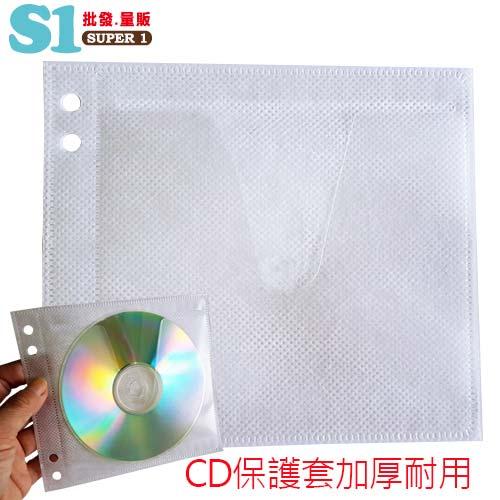 【清倉超低價販售】1包只要19元 CD收納保護袋12入 CD-IN