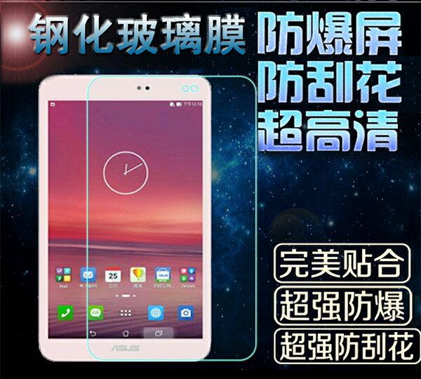 華碩ZenPad S 8.0 平板鋼化膜 9H 0.4mm直邊 耐刮防爆玻璃膜 AUSA Z580c 高清貼膜 防污保護貼