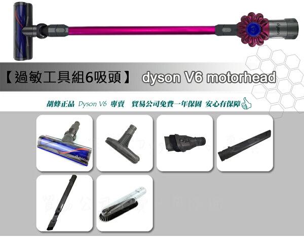 Dyson V6 motorhead 6吸頭 含 過敏工具組 V6 升級 V8萬能吸頭 dc74 無 FLUFFY DC62 DC59 DC44
