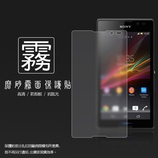 霧面螢幕保護貼 Sony Xperia C S39H C2305 保護貼