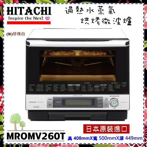 【日立家電】 過熱水蒸氣烘烤微波爐 MROMV260T 日本原裝 業異最大容量33L