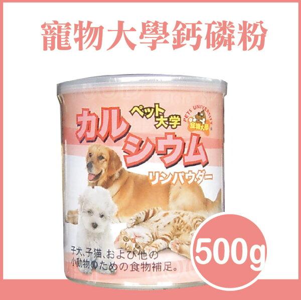 寵物大學鈣磷粉500g / /愛狗樂 頂級狗用奶粉/寵物犬用奶粉