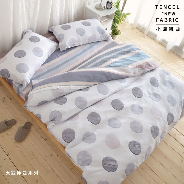 特價~天絲【小圓舞曲】床包(兩用被套)四件組/雙人、加大尺寸 絲薇諾