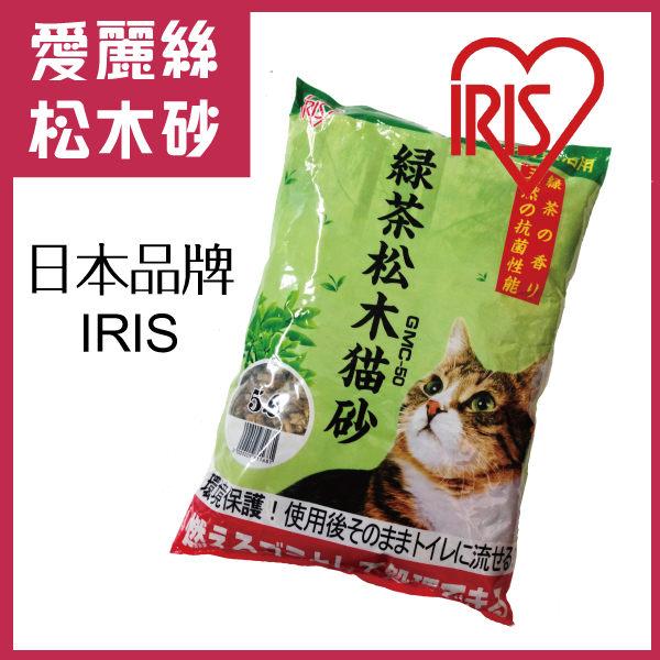 凱莉小舖【GMC50】日本 IRIS (綠茶)松木貓砂 無粉塵 脫臭貓砂