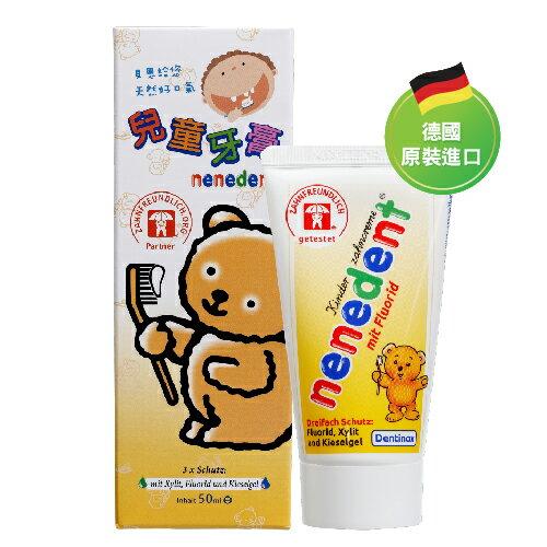 德國nenedent 木糖醇兒童牙膏 綜合水果配方 50ml 0