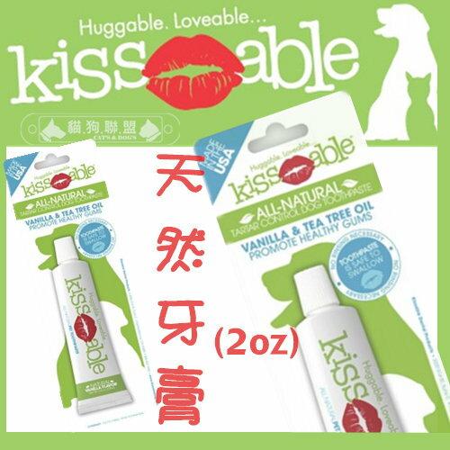 +貓狗樂園+ Cain & Able【KissAble。天然牙膏。2.5oz。潔牙】260元*清耳液 - 限時優惠好康折扣