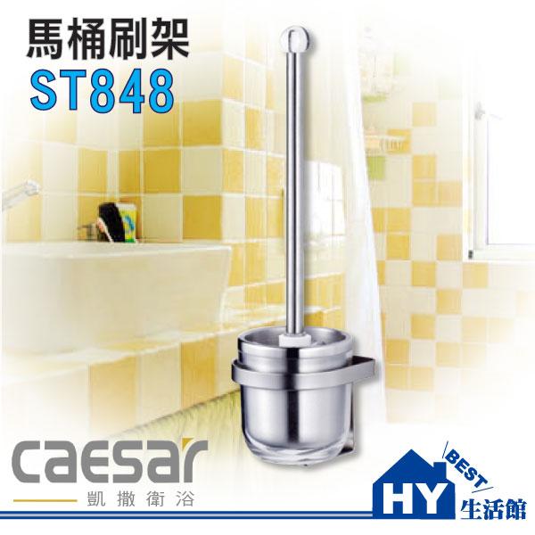 凱撒衛浴 Caesar 不鏽鋼珍珠鎳配件系列 ST848 馬桶刷架《HY生活館》水電材料專賣店