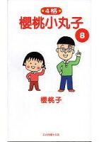 櫻桃小丸子週邊商品推薦櫻桃小丸子8