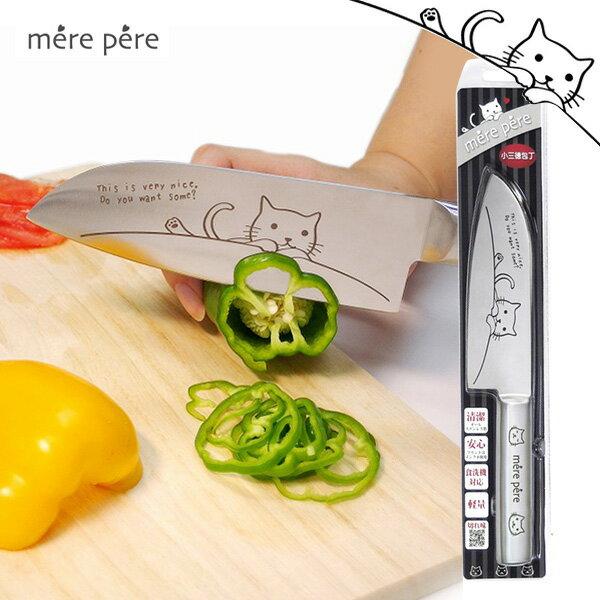 日本進口 mere pere貓咪三德刀(中)/菜刀/水果刀 - 限時優惠好康折扣