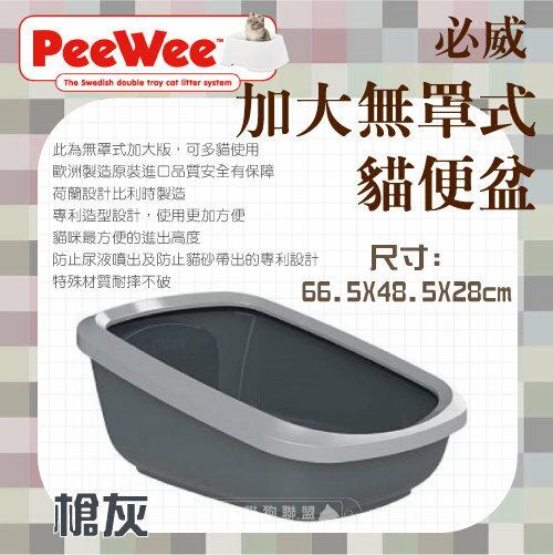 +貓狗樂園+ PeeWee必威【加大型。無罩式貓便盆。槍灰】1520元 *貓砂盆 0