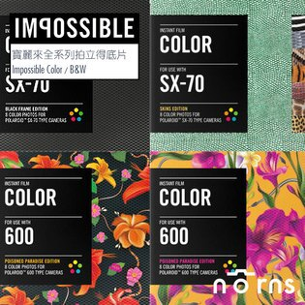NORNS 【IMPOSSIBLE 彩色 黑白 600 SX70 拍立得底片】 寶麗來 花朵皮紋Polaroid 免遮光