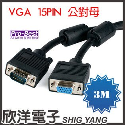 ※ 欣洋電子 ※ PRO-BEST VGA 15公-15母 2919螢幕專用延長線 3M/米/公尺 (VGA-CBL-15M15F-3)