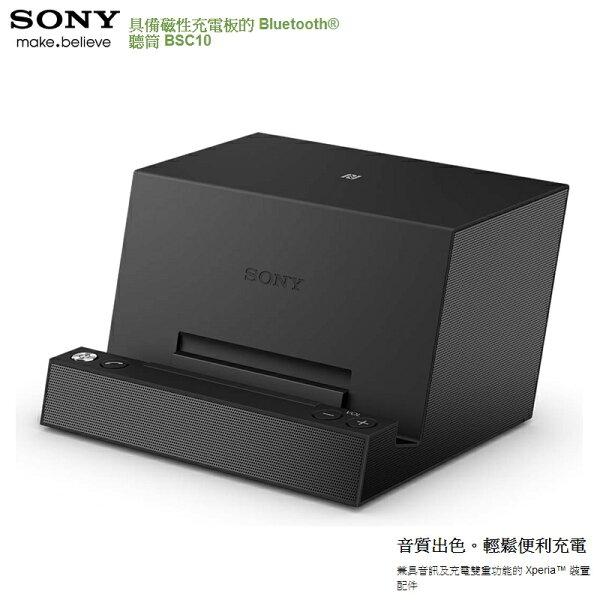 SONY BSC10 多功能娛樂充電座/ 可通話磁性充電座藍芽喇叭/支援NFC/Z3/Z3 mini/Z2/Z1/Z1 mini/Z2a/ZU/Z2 TABLET/神腦公司貨