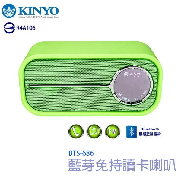KINYO 耐嘉 BTS-686  藍芽讀卡喇叭/鏡面液晶顯示/插卡式/MP3/USB播放器/隨身碟/收音機/3.5mm/AUX 音源線