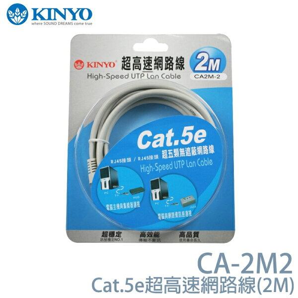KINYO 耐嘉 CA-2M2 超高速網路線(2M)/ Cat.5e / 網路線 / 電腦網路線/標準RJ-45插座