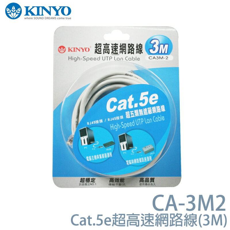 KINYO 耐嘉 CA-3M2 超高速網路線(3M)/ Cat.5e / 網路線 / 電腦網路線/標準RJ-45插座