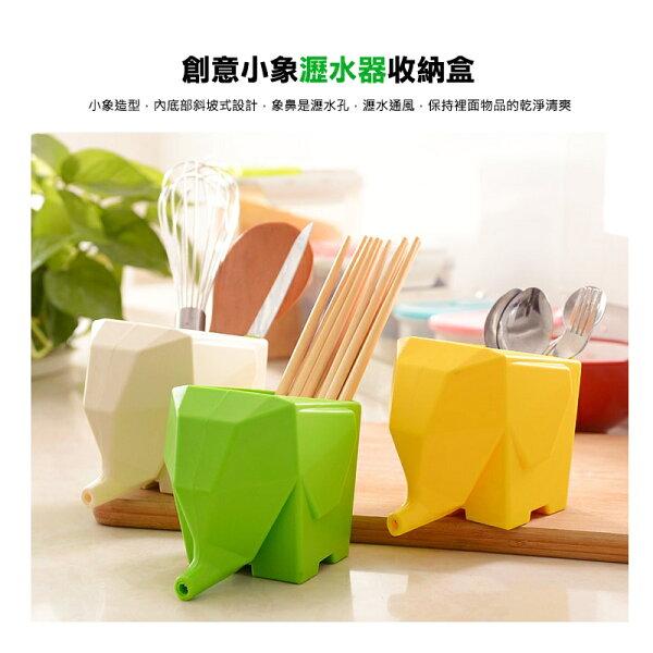 小象瀝水器/收納盒/創意筷子盒/餐具收納/廚衛設備/收納杯/牙刷架/花盆/筆筒