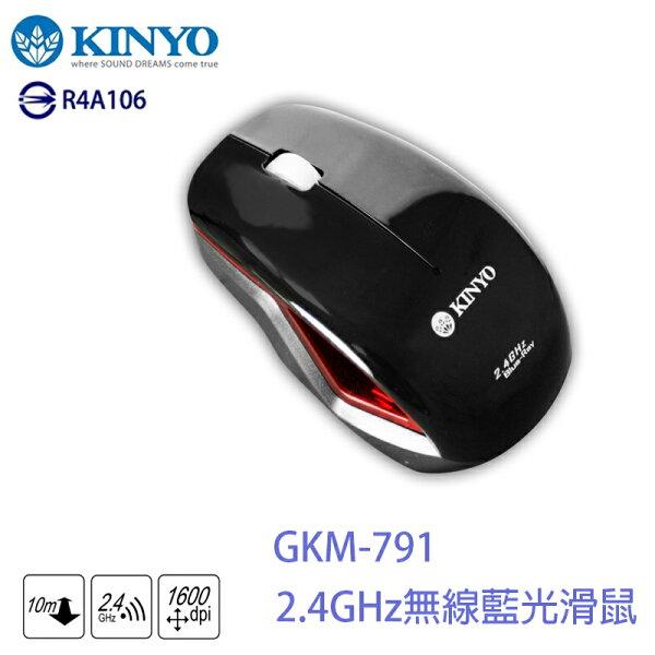 KINYO 耐嘉 GKM-791 2.4G 藍光無線滑鼠/電腦週邊