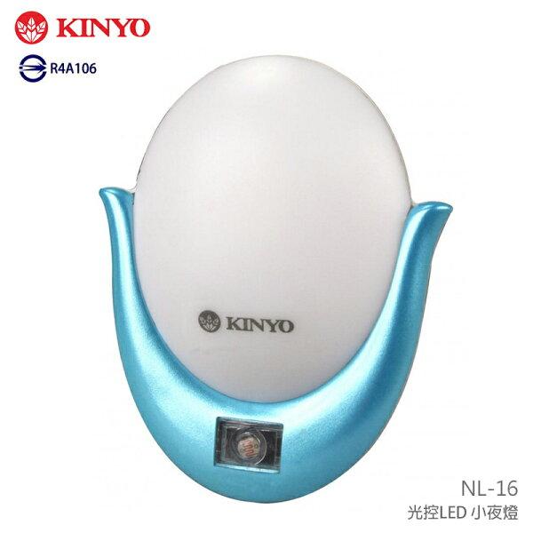 KINYO 耐嘉 NL-16 感應式小夜燈/光控感應/自動感應/感應燈/省電/插電式/LED/臥室/樓梯/玄關/客廳