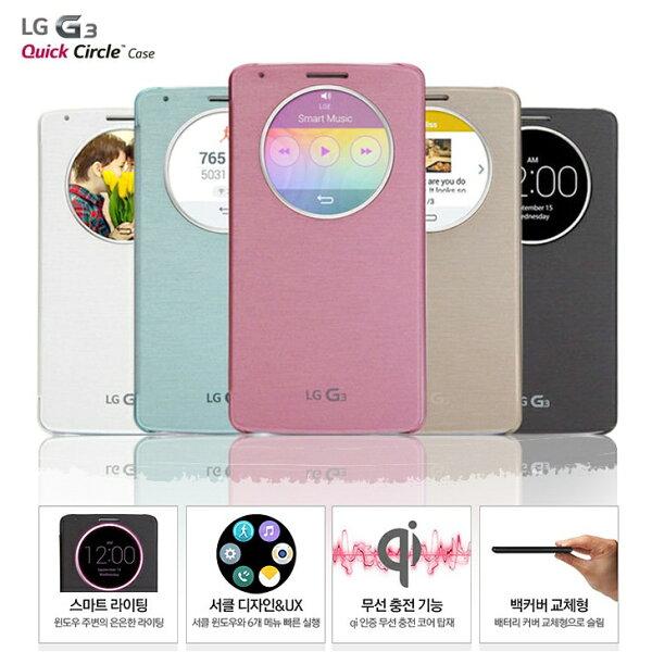 LG G3 D855-CCF340G 原廠電池蓋視窗皮套/原廠皮套/智能皮套/無線充電電池蓋皮套/手機套/保護殼/皮套