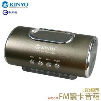 KINYO 耐嘉 MPS-378 讀卡喇叭/LED數位顯示/插卡式/MP3/USB播放器/隨身碟/收音機/3.5mm
