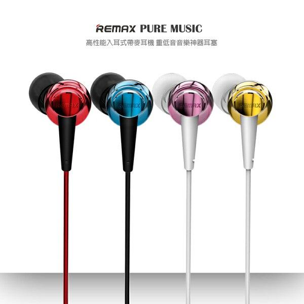 REMAX RM-575 通用型 入耳式重低音有線耳機/麥克風/Note 8.0 N5100/Tab 3 8.0 T3110/Tab 3 7.0 P3200/T2100/Note Pro 12.2 P9000/Apple iPhone 6/6 Plus/5/5s/5c/IPad Air/Air2/mini/mini2/mini3/iPad 5/6