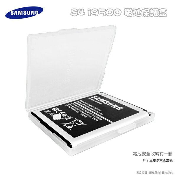 SAMSUNG GALAXY S4 i9500  原廠電池保護盒/收納盒/手機電池/電池盒