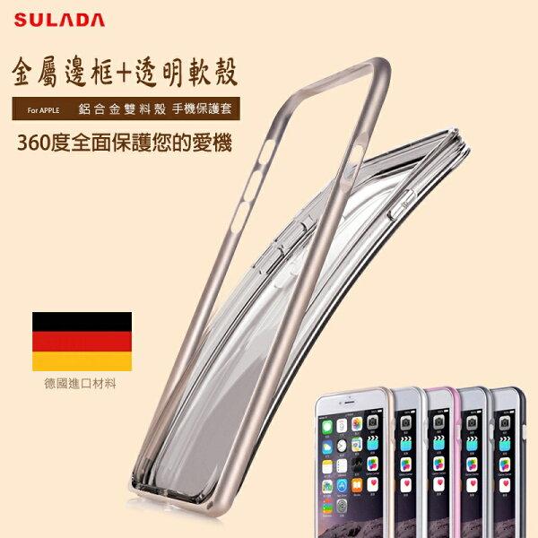 Apple iPhone 6 Plus/6S Plus (5.5吋) 鋁合金雙料保護殼/金屬邊框+透明軟殼/背蓋/保護殼/保護套/手機殼