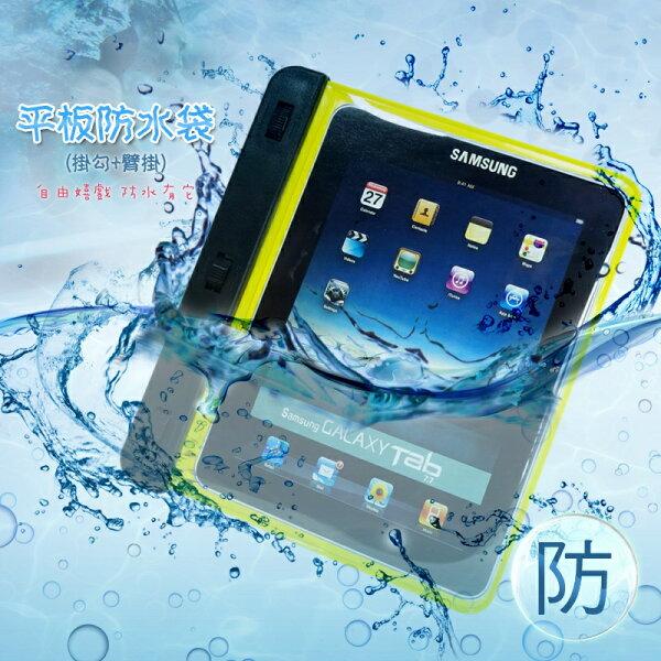 WP-120 平板萬用防水袋/IPX8/游泳/內附臂帶/Acer Iconia B1-711/A1-811/One 7 B1-730HD/Talk S LTE/Google New Nexus 7/ASUS MeMO Pad 7 ME176C/ME176CX/ME7230CL/FE375CG/FE375CL/ME70CX/ME572CL