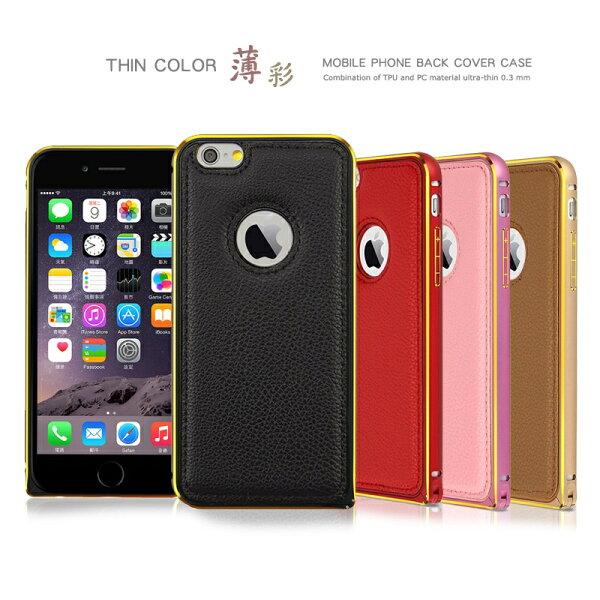 薄彩系列 Apple iPhone 6  (4.7吋)皮革背蓋 /金屬邊框+皮革背蓋/保護殼/保護套/手機殼