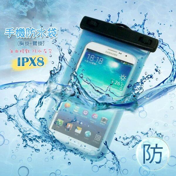 WP-08 手機萬用防水袋/IPX8/內附臂帶/頸繩/BenQ B506/B50/T3/F5/F52/F4/OPPO R7s/R5/R3/N3/R7/Mirror 5s/F1/TWM Amazing X1/X2/X3/X5/X5s/X6/X7/Acer Liquid Z330/Jade S/Z/E600/Z530/Z630/Z630S/X1/華為 HUAWEI G7 Plus/Y6/榮耀 3C/4X/6/7/Ascend P7/P8/P8 lite/Nexus 6P