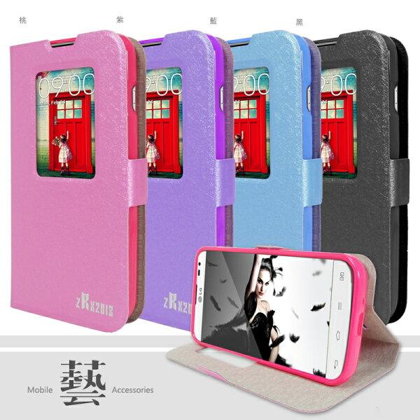 LG L Series III L90【第二代】藝系列 智能視窗側掀皮套/智能休眠/磁扣式皮套/保護套/保護殼/皮套