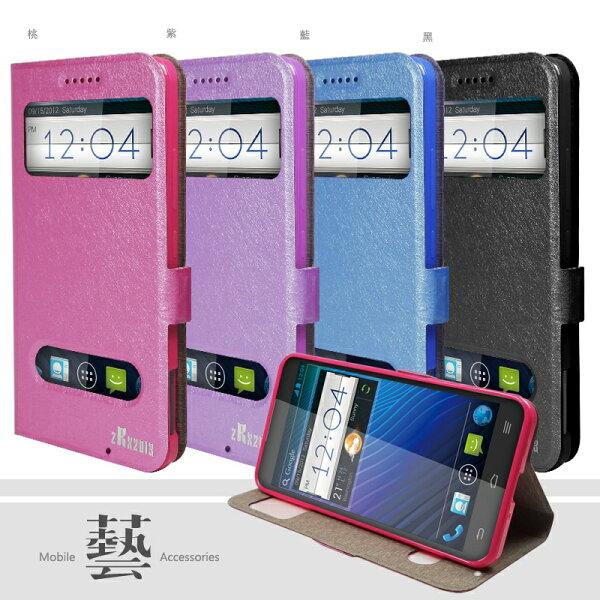 台灣大哥大 TWM Amazing A8   藝系列 視窗側掀皮套/保護皮套/磁扣式皮套/保護套/保護殼/手機套