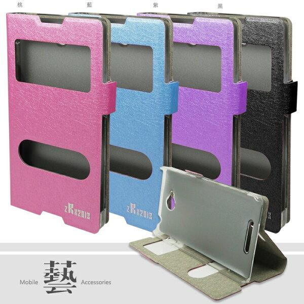 Sony Xperia C S39H C2305   藝系列 視窗側掀皮套/保護皮套/磁扣式皮套/保護套/保護殼/手機套