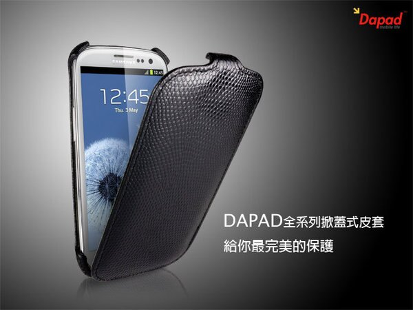 Dapad SAMSUNG Galaxy R i9103 蛇皮紋 上下掀皮套/掀蓋盔甲皮套/保護套/保護殼