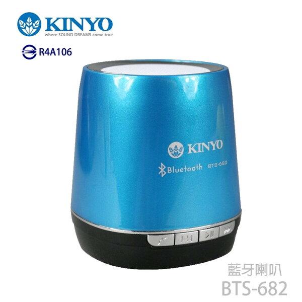 KINYO 耐嘉 BTS-682 迷你藍芽讀卡喇叭/無線音箱/免持/喇叭/插卡式/MP3/擴音/Micro SD/電腦/筆電/手機/平板/AUX 音源線