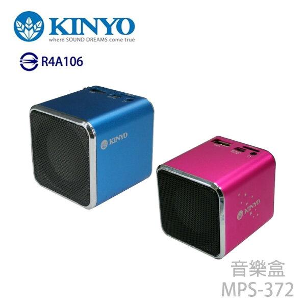 KINYO 耐嘉 MPS-372 音樂盒讀卡喇叭/MP3/MP4/音箱/插卡式/無線喇叭/USB隨身碟/Micro SD