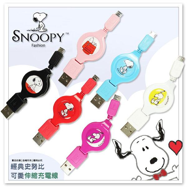 正版授權 Snoopy史努比 伸縮充電線/傳輸線/Samsung/HTC/SONY/LG/NOKIA/小米/紅米/鴻海/ASUS/華為 Huawei/亞太/台灣大哥大