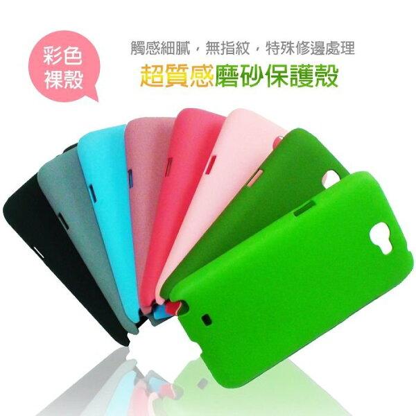 Apple iPhone 5/SE 超質感磨砂系列 保護殼/保護套/硬殼/手機殼/磨砂殼/背蓋