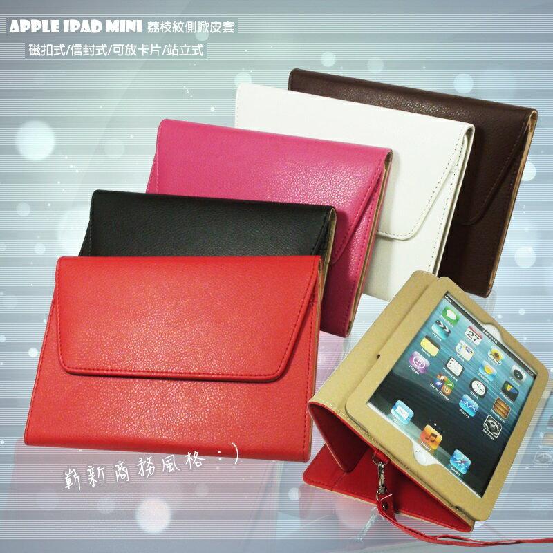 Apple iPad mini iPad mini 2 iPad mini 3 荔枝紋側掀