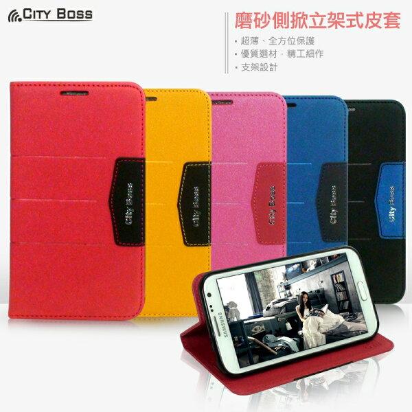 SAMSUNG GALAXY Note3 N9000 /LTE N9005/N900u 磨砂側掀立架式皮套/側翻皮套/磁吸皮套/翻頁式皮套/保護套/皮套