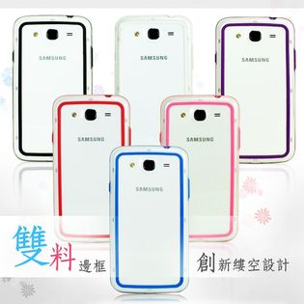 SAMSUNG GALAXY Win i8552 雙料邊框系列 高質感邊框保護殼/後蓋縷空設計/手機殼/手機套/邊框/手機保護/保護殼