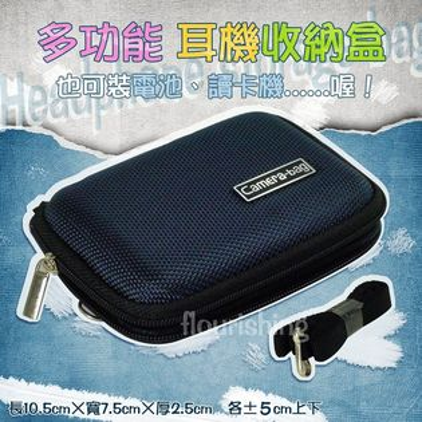 多功能耳機收納盒/硬殼/耳機盒/保護盒/耳機包/耳機攜帶收納盒/硬盒保護/傳輸線/電池/讀卡機/隨身碟收納保護盒/鴻海 InFocus M812/M808/M370/M535/M530/M550/M535/小米 MIUI Xiami 4i/小米Note/紅米2/紅米Note2/紅米Note3