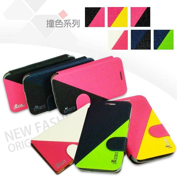Sony Xperia Z1 L39H C6902/C6903 撞色系列 側掀皮套/保護皮套/磁扣式皮套/保護套/保護殼/手機套
