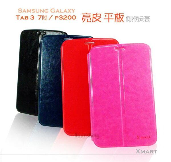 Samsung Galaxy Tab 3 P3200/T2100/T2110 7吋 亮皮平板皮套/書本式/筆記本式保護套/站立式皮套/保護套/保護殼