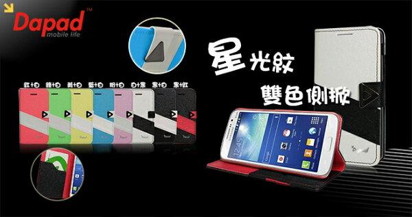 Dapad HTC M8 The All New HTC One  專用 雙色側掀皮套/側開皮套/保護皮套/保護殼/保護套/手機套