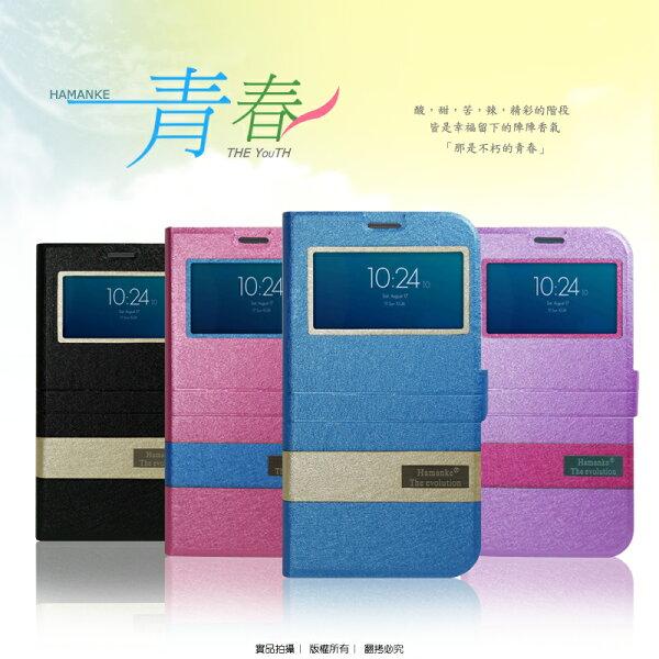 遠傳 Smart 501/S501 青春系列 視窗側掀皮套/保護皮套/磁扣式皮套/保護套/保護殼/手機套