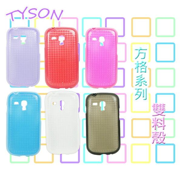 Samsung Galaxy Grand Duos i9082/i9060 專用 Tyson 方格系列 雙料殼 手機殼 保護套 硬殼 磨砂套 果凍套 彩殼