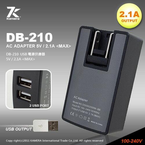 KAMERA 佳美能 DB-210 USB 電源供應器 (5V/2A)/雙USB輸出/SAMSUNG E7/Note Edge N915G/Grand Max G7200/A5/A7/G3606小奇機/G530Y大奇機/Note 4 N910/2 N7100/3 N9005/NEO/N7505/S6/S5/S4/S3/S2/鴻海 InFocus M530/M330/M810/M2/M320/M210/M320E/ M511/M510/IN810/IN610/IN815/M2+